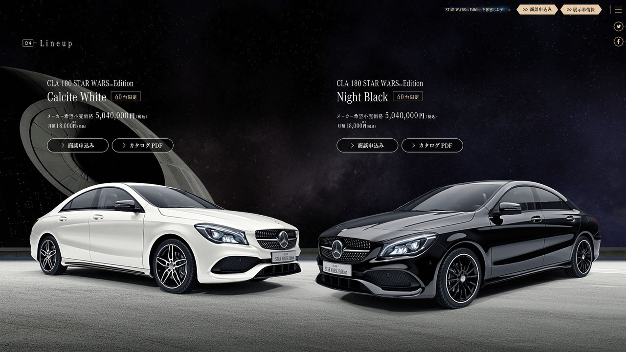 special edition mercedes g class and cla released in japan. Black Bedroom Furniture Sets. Home Design Ideas