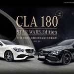 mercedes-benz cla 180 star wars edition (4)